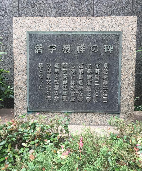 活字発祥の碑