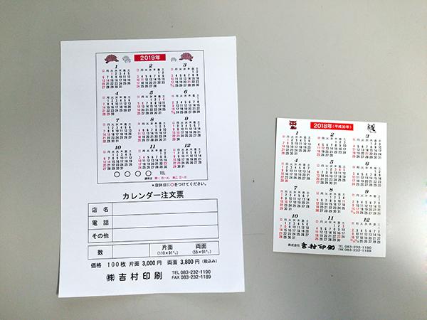 ★店舗オリジナル★ カレンダーの印刷!