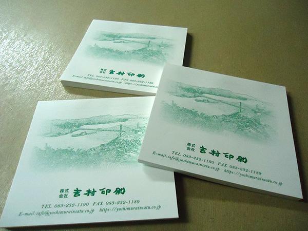 メモ帳。 火の山から望む関門海峡を入れて作ってみました
