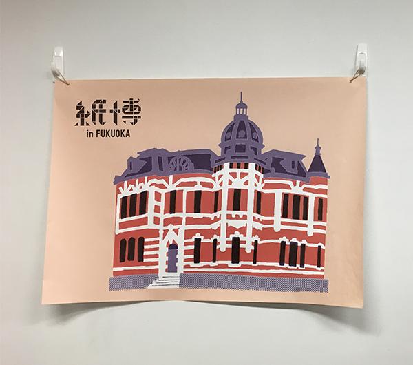 紙博 in 福岡