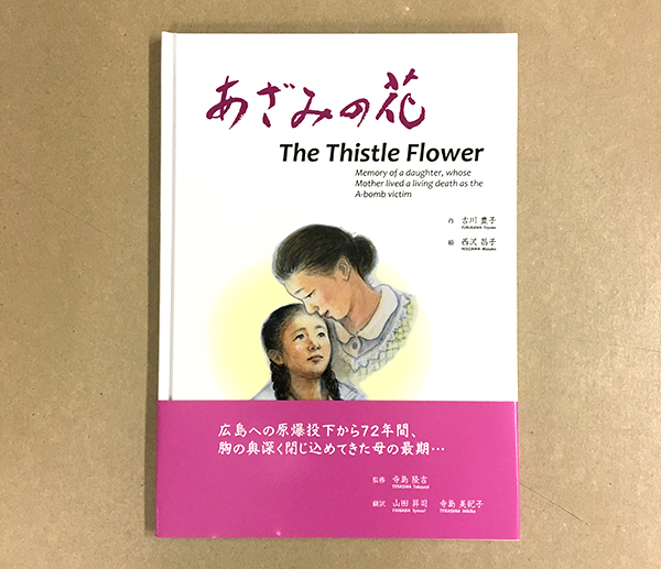 絵本「あざみの花」の英訳版を作製しました!