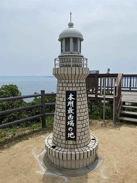 本州最西端の地・毘沙ノ鼻と吉母富士