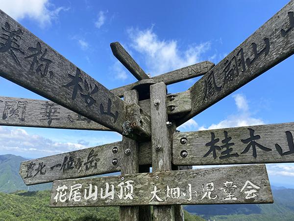 山口県の名峰・花尾山