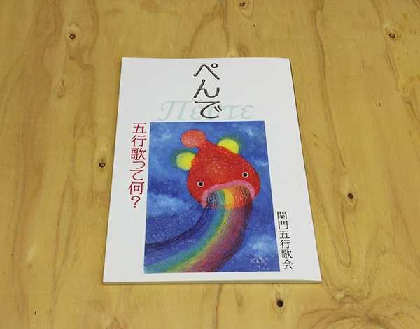 関門五行歌会さまの冊子「ぺんで」を作製しました!