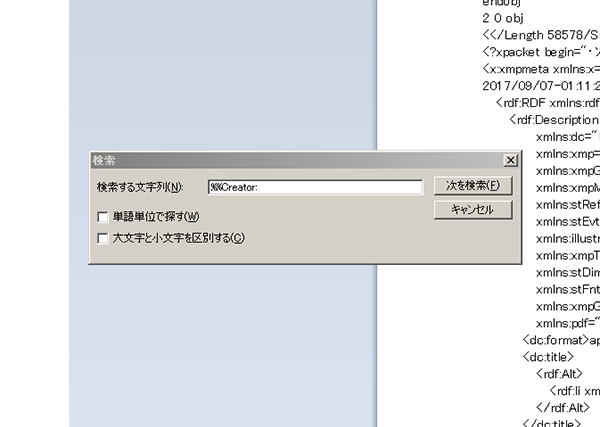 Adobe Illustrator-バージョンの確認方法