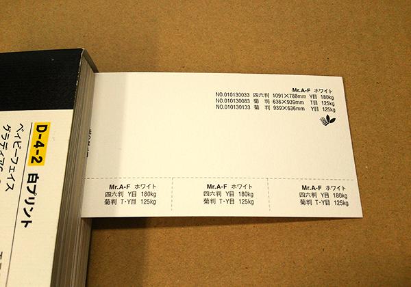 Mr.A-F、 ケンラン バフ…。名刺に最適な紙3選*!