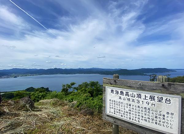 山口県の山ー青海島高山~平家台へ