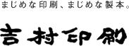 株式会社吉村印刷